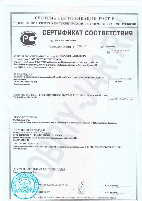 Сертификат соответствия на самогонный аппарат самый удачный самогонный аппарат своими руками